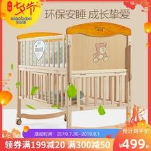 笑巴喜婴儿床实木宝宝bb摇篮床多功能新生儿童拼接大床摇床小尺寸