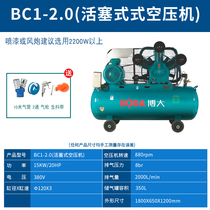 Boda High pressure pumping pump industrial-grade piston belt machine auto Repair Woodworking spray paint direct-linked air compressor
