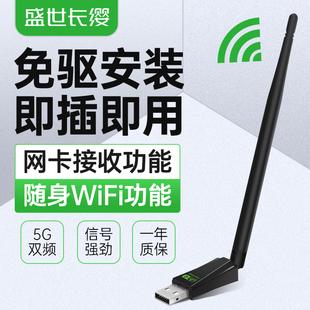 免驱动USB无线网卡台式 机千兆笔记本家用电脑wifi接收器迷你无限网络信号驱动5G上网卡双频wi fi随身