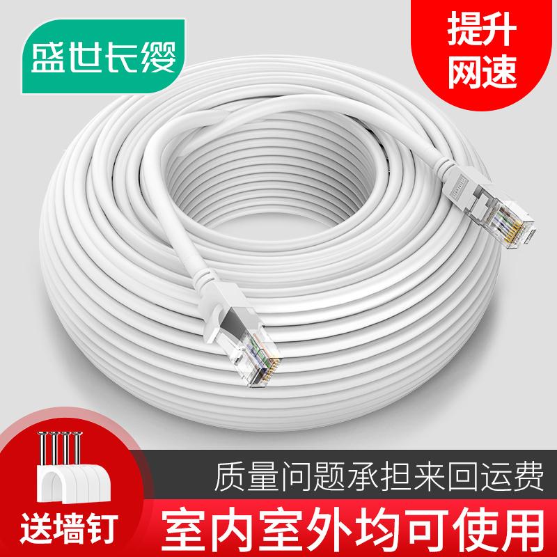 网线10m15m20m30米超五类路由器