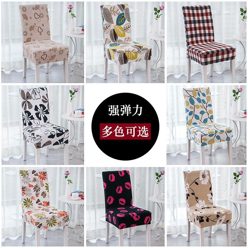 Простой обеденный стол сиденье крышка ткань рис магазин отели офис эластичность стул крышка домой сиамский общий стул крышка крышка