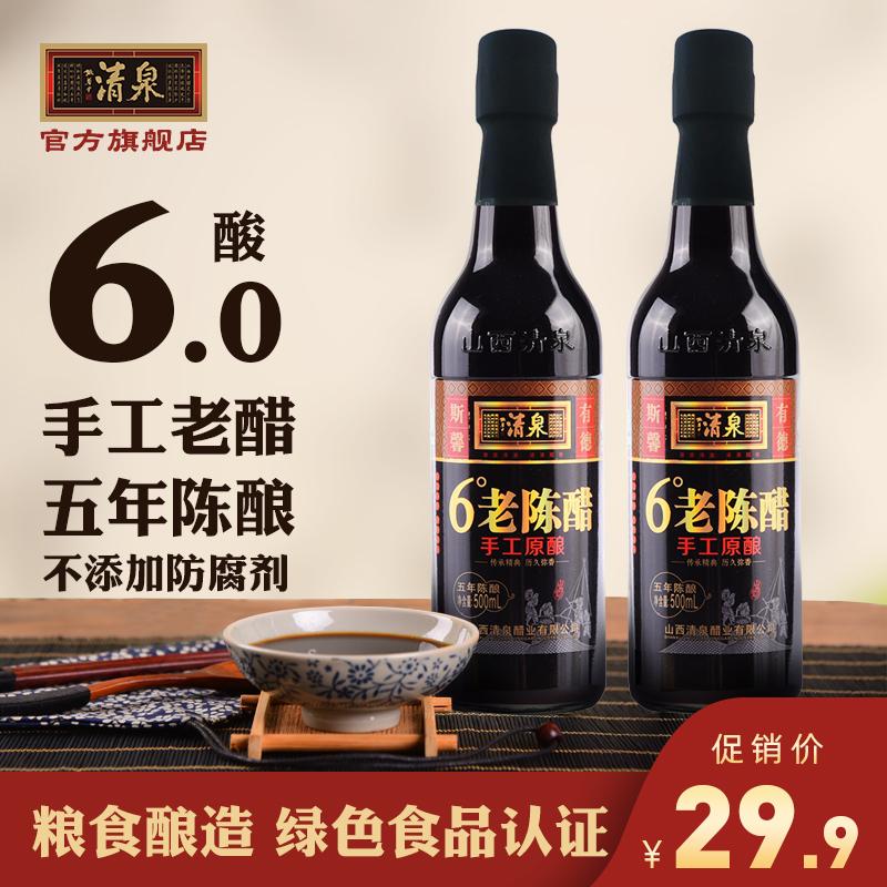 山西特产6度老陈醋 清泉手工五年酿造500ml ×2瓶 无添加凉拌香醋