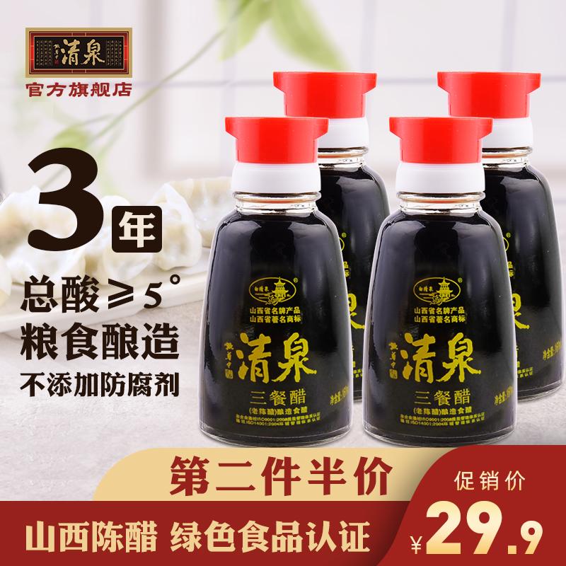 山西老陈醋清泉桌上瓶三餐醋160ml*4 正宗纯粮酿造无添加小瓶装醋
