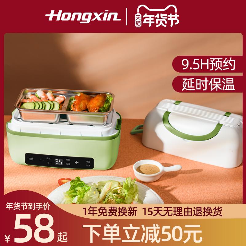 红心电热饭盒保温可插电加热多功能上班族自热蒸煮便当盒带饭神器