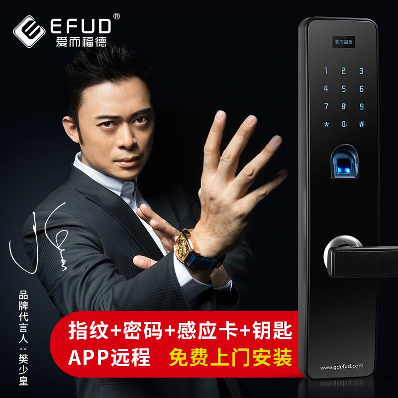 爱而福德指纹锁家用防盗门密码智能门锁E10大门远程刷卡电子门锁