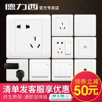 二三插一开带五孔墙壁点开关型暗装家用轻点开关电源插座套装86