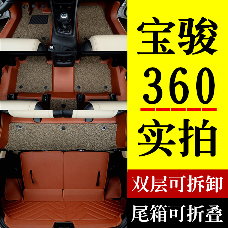 宝骏360脚垫18新款宝骏360六座6座专用汽车全包围大丝圈脚垫防水
