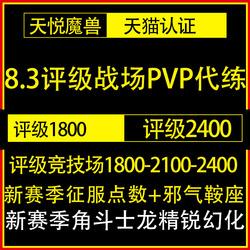 魔兽世界代练刷荣誉点数pvp装备评级1800战场2100竞技场2400魔兽