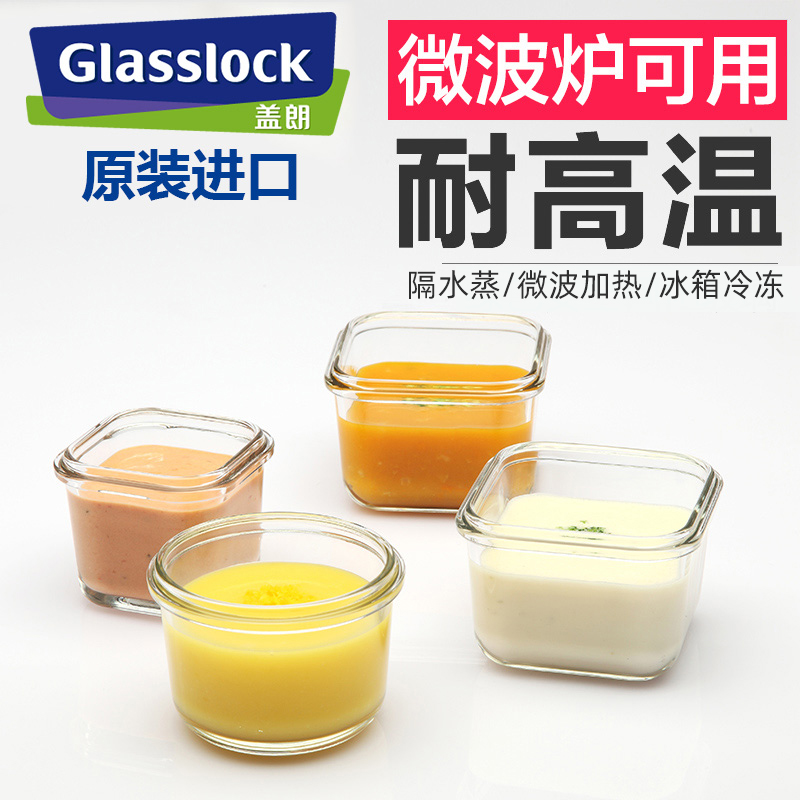 glasslock进口冷冻储存盒钢化玻璃婴儿零食宝宝辅食盒迷你保鲜盒