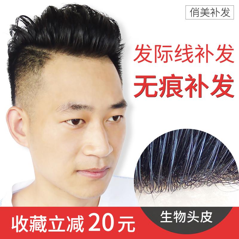 假发男韩版帅气头顶补发片男无痕隐形假发片前额织发际线生物头皮