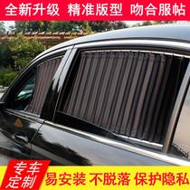 汽车窗帘遮阳帘自动伸缩磁吸式轨道防晒帘面包车货车通用车内遮光