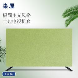 液晶电视罩防尘罩套55寸65简约现代挂式高档家用盖布北欧风定做
