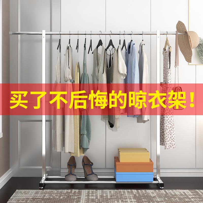 单杆式晾衣架室内卧室阳台衣服架简易折叠晒衣杆不锈钢落地挂衣架限100000张券