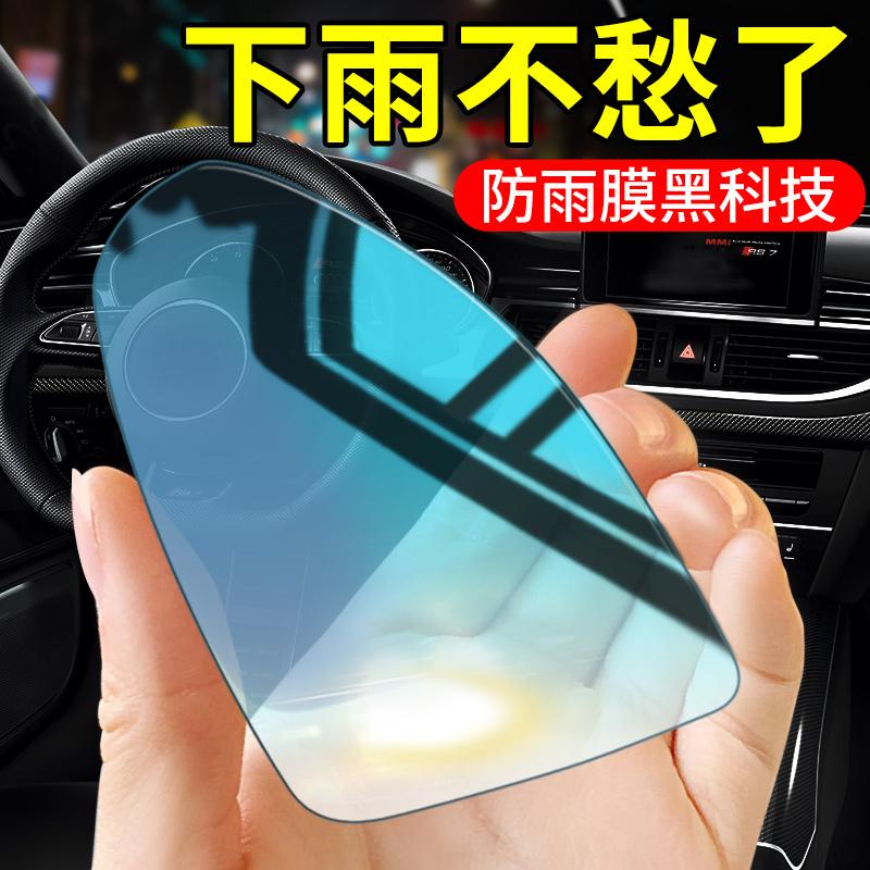 汽车后视镜防雨膜反光倒车镜防水贴膜防雾防炫目神器雨天镜子全屏