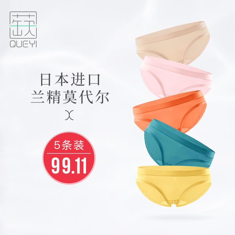 蒛一莫代尔纯棉裆抗菌夏季三角内裤