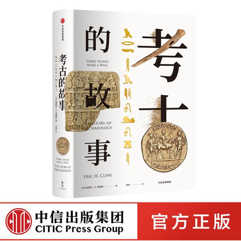 Археология Артикул 580645055190