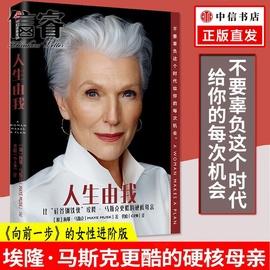 人生由我 中文版 梅耶马斯克 著 励志版向前一步步成功女性 特斯拉埃隆马斯克妈妈母亲 财经人物心理励志中信图书正版  人生有我图片