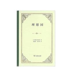 理想国(精装)柏拉图 著 探讨理想国家的问题 西方知识界必读之书