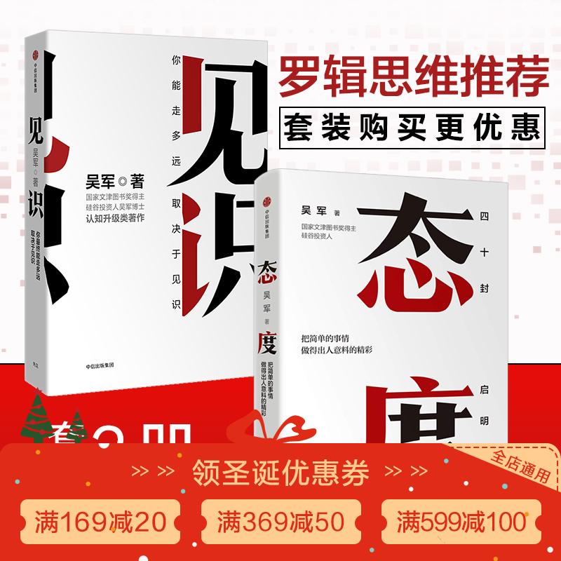 预售 吴军新书 《见识》+《态度》 习惯成就一生 40封给女儿的信 成长路上的四十条建议 2018作品系列(套装共2册)中信 正版包邮