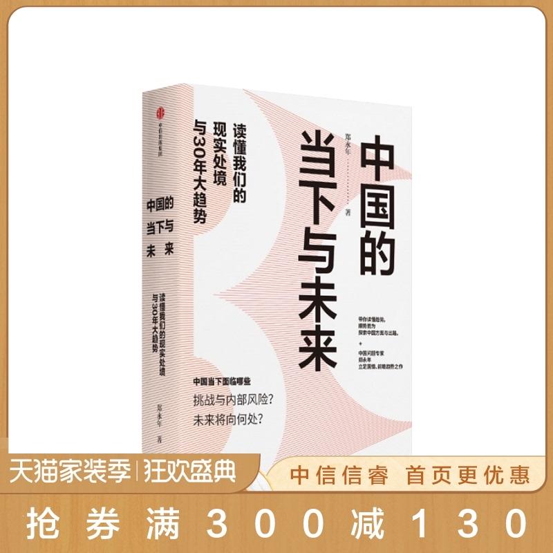 中国的当下与未来 郑永年 著 中国问题专家郑永年立足国情、前瞻趋势之作 带你看大局,判断大趋势,顺势而为 中信出版社