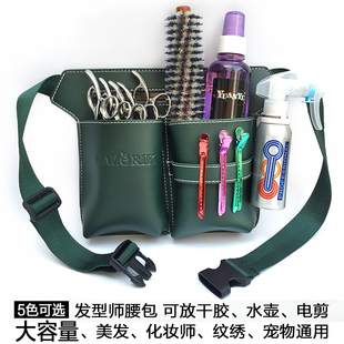 大容量剪刀包理发师工具包网红发型师专用宠物剪包美发潮个性腰包