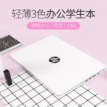 惠普星14青春版HP14S轻薄便携办公学生14寸手提商务超薄本全新正品粉色2018款笔计本普惠女生超轻薄惠普HP