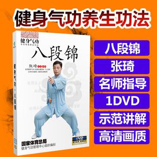正版 健身气功养生功法 八段锦教学视频光盘 中老年健身操DVD碟片