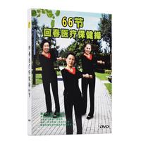 正版回春医疗保健操66节中老年健身操广场舞教学视频光盘dvd碟片