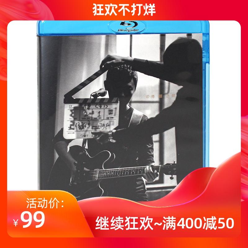 官方正版 梁博 迷藏 现场同期录音专辑 BD蓝光碟 经典五大发行