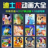 正版迪士尼英文动画片DVD碟片儿童片迪斯尼英语动漫电影合集光盘