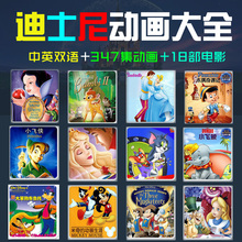 Genuine English and Chinese animated cartoon DVD discs children's Disney animated films collection CD