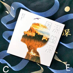 歌词本画册 唱片 深 周深 正版 周深专辑 新专辑周边
