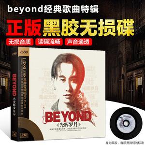 黄家驹beyond专辑经典流行音乐粤语老歌曲黑胶汽车载CD光盘光碟片