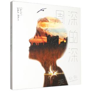 周深 歌词本画册 周深专辑 正版 2017新专辑 唱片 深