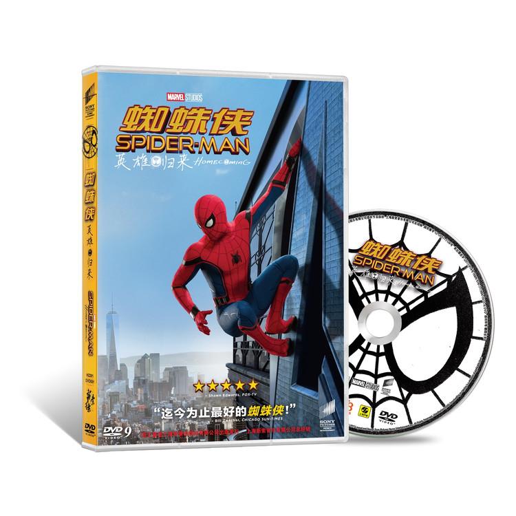 正版高清电影 蜘蛛侠 英雄归来 DVD光盘碟片D9 中英文双语影片