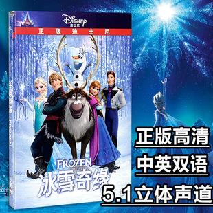 迪士尼儿童英文原版 正版 冰雪奇缘 电影高清动画DVD光盘碟片双语