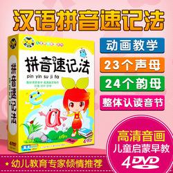 幼儿童小学前班跟我学拼音速记法教学视频学习教材DVD光碟片光盘