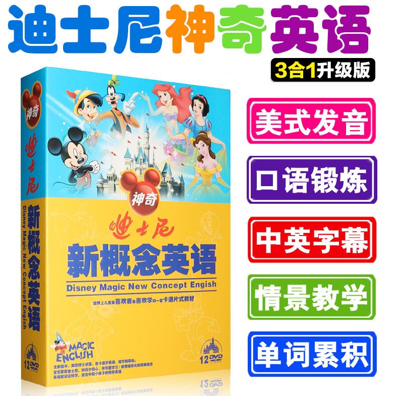 英文原版迪士尼神奇英语启蒙光盘