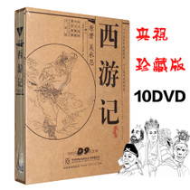 西游记dvd碟片六小龄童央视86版珍藏老版高清全集电视剧光盘正版