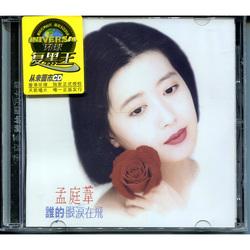 正版 孟庭苇专辑精选 谁的眼泪在飞 CD 经典难忘怀旧金曲老歌曲