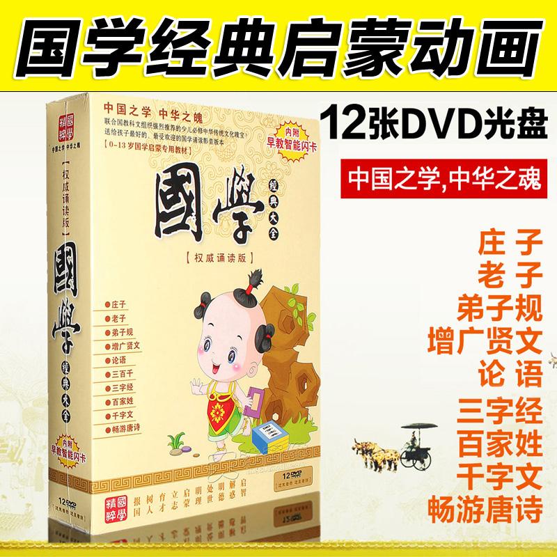 幼儿童国学经典启蒙唐诗三百首三字经弟子规早教育光盘DVD光碟片