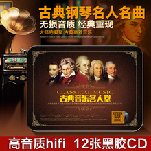 Chopin Mozart Beethoven's classical music, piano music, lossless black tape, genuine CD CD ROM.