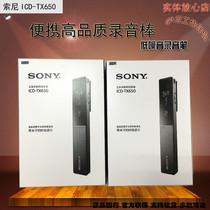 新品TX660到Sony/索尼ICD-TX650数码录音笔录音棒16G便携小巧国行