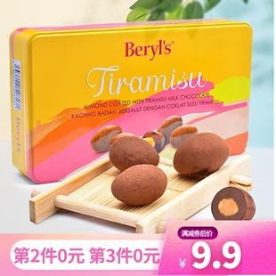 倍乐思Beryls提拉米苏扁桃仁牛奶白巧克力马来西亚进口铁盒送女友