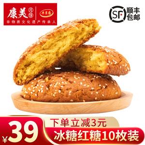 康美丰镇月饼内蒙古特产胡麻油蜂蜜混糖月饼中秋老式月饼传统糕点