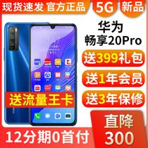 华为畅享20Pro手机华为5G官方旗舰畅享20手机畅享20PlusHuawei