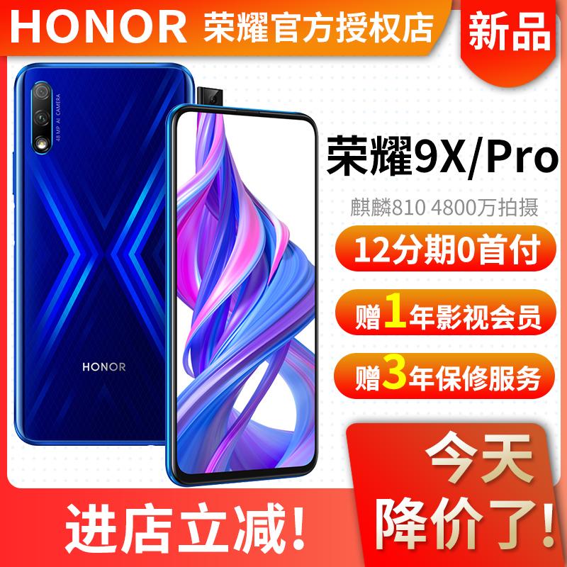 华为荣耀9Xpro手机 honor/荣耀 荣耀9x 新品官方官网旗舰手机