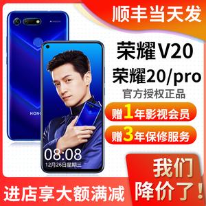 领5元券购买新荣耀v20pro honor /荣耀全面屏