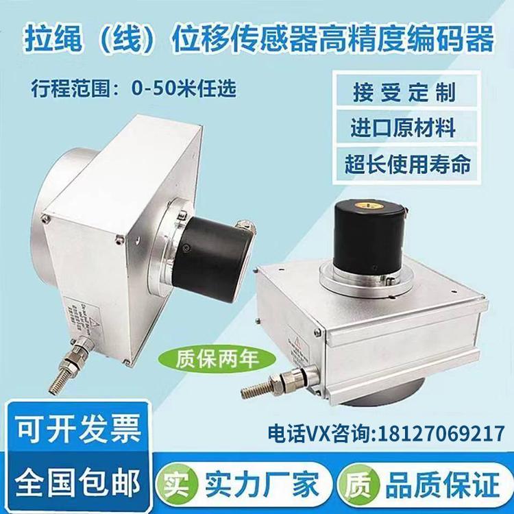 拉绳位移传感器 MPS-S闸门开度仪高精度拉线式距离测量测距编码器