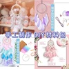 Dream catcher diy Material package manual make Activity room ornament Sen family Pendants Friend A birthday present